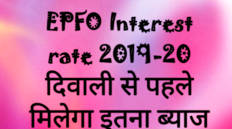 provident fund interest rate 2019-20