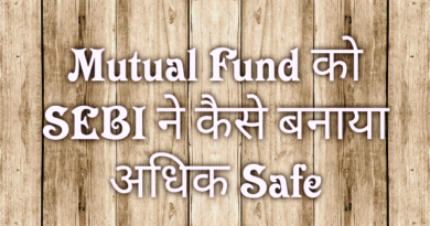 New rules of SEBI in Hindi