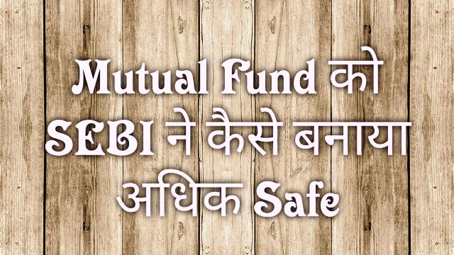 New rules of SEBI in Hindi