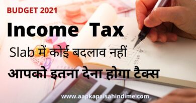 Income Tax slab in Budget 2021